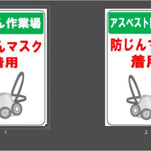 防じんマスクの使用の掲示看板 アスベスト、粉じん対策用