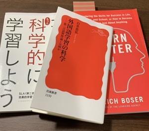 ★【英語勉強法】〜公開!英語の学習計画〜