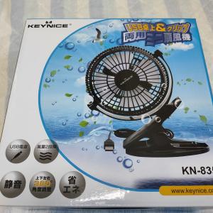 USBミニ扇風機を購入