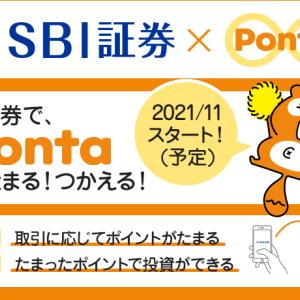 SBI証券「Pontaポイント」導入