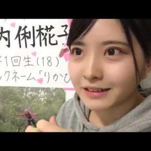 SKE48 RIKAKO KIUCHI 2020年04月29日22時01分24秒 木内 俐椛子