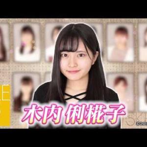 20191226 木内俐椛子 りかぴオーディションまとめ