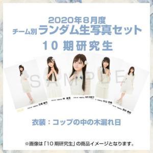 【SKE48 8月度生写真セット 「コップの中の木漏れ日」】 10期生の生写真販売【前月に続き、りかぴセンター!!】