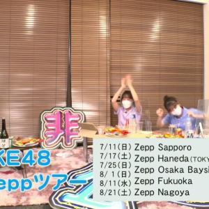 #SKE48夏のZeppツアー2021 全公演、SKE48非公式ちゃんねるでの配信が決定!