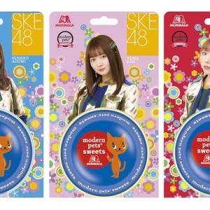 「森永製菓×モダンペット×SKE48」の コラボお菓子 セブンネットで限定販売!