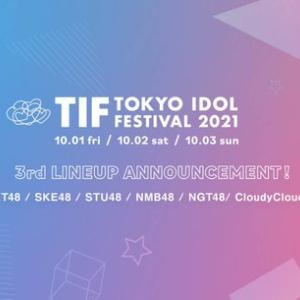 SKE48 10/1,2,3開催 TOKYO IDOL FESTIVALに出演発表【#TIF2021】