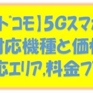 【ドコモ】5G対応スマホ機種スペック価格比較一覧表,対応エリア,料金プランと予約方法