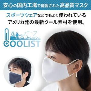 クーリスト(COOLIST)マスクの購入場所,方法を紹介!在庫はまだある?
