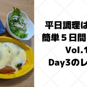 【平日調理は10分!】Day3のレシピ【Vol.1】
