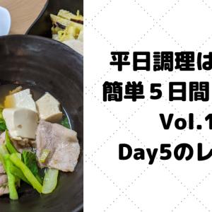 【平日調理は10分!】Day5のレシピ【Vol.1】