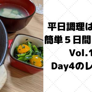 【平日調理は10分!】Day4のレシピ【Vol.1】