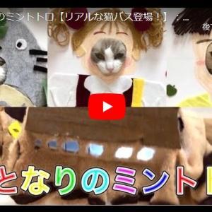 リアル猫バスにほっこり|となりのミントトロ【リアルな猫バス登場!】:My neighbor of Mint toro「ドラミントチャンネル(第132話/となりのミントトロ)」(プレミアム動画)