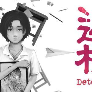 返校 -Detention-(へんこう)【switch】