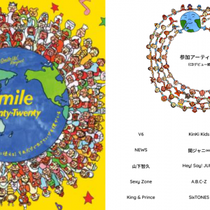 Twenty★Twenty(トニトニ)の『smile』の歌割りは妥当?「J-friendsの『people of the world』よりは公平」