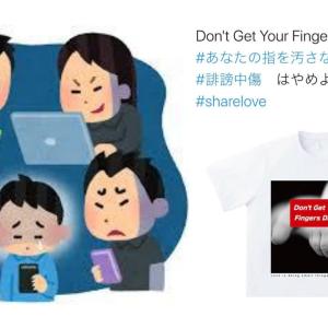 Snow Man目黒蓮のTシャツに書かれた文字「あなたの指を汚さないで」に反響