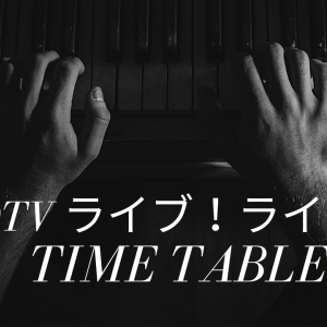 CDTVライブ!ライブ!タイムテーブル V6、Hey!Say!JUMP(友情出演:田中圭)の出演時刻とセトリは