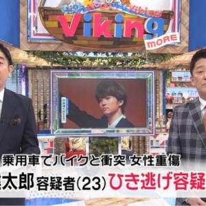 俳優の伊藤健太郎がひき逃げ容疑で逮捕!『とんかつDJアゲ太郎』から2人目の逮捕者に「もはや呪われている」「北村匠海が可哀想」