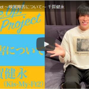 新型コロナで療養中のキスマイ・千賀健永が自身の嗅覚障害を動画で解説 「安全性の低下」など体験者ならではの注意喚起に称賛の声