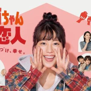 V6イノッチの名前がドラマ『姉ちゃんの恋人』に登場し視聴者がざわつく事案が発生