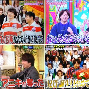 【ジャニーズメドレー】KAT-TUN歌唱の「感謝カンゲキ雨嵐」は上田竜也によって「感謝カンゲキ雨アニキ」に!?ジャニーズファンが大注目