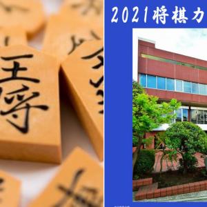 日本将棋連盟がSixTONES京本大我に「将棋カレンダー」をお勧めする事案が発生!公式垢の中の人はジャニヲタ?