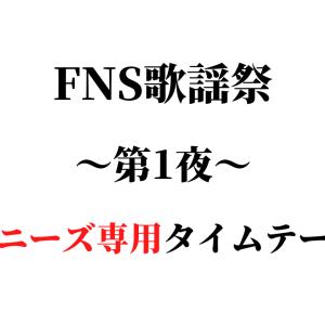 【FNS歌謡祭】ジャニーズ専用タイムテーブル<第1夜>