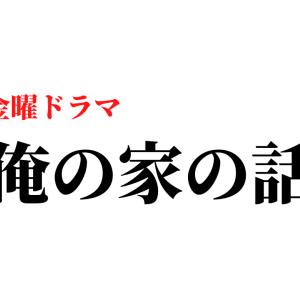 【俺の家の話】ジャニーズJr.羽村仁成は『お兄ちゃんガチャ』に出演していた元子役!道枝駿佑とは一緒に電車で帰る仲に