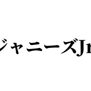 【少クラ】フレッシュすぎるフレッシュJr.が爆誕!廣末裕理(小学1年生)にジャニーズファン衝撃