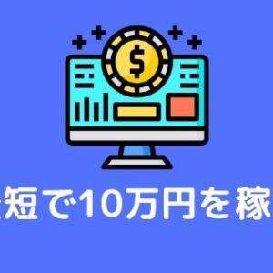 【元手資金0円】家にいながらパソコンを使って簡単に10万円を稼ぐ方法【セルフバック】
