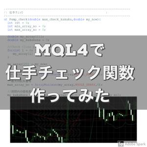 MT4(MQL4)で仕手チェック(暴騰&暴落の検知)プログラムを作成