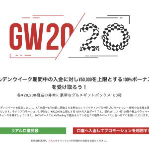 XMTradingがゴールデンウィーク5万円までの100%入金還元キャンペーン中!