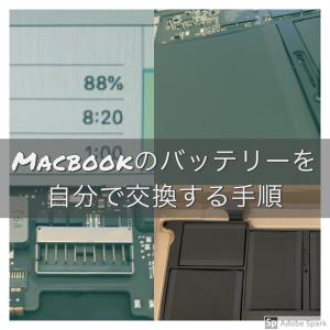 Macbook Airのバッテリーを自分で交換する方法!6ステップで簡単【費用は5000円】