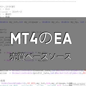 【MT4】MQL4でEAを作るベースとなるソースコードの公開