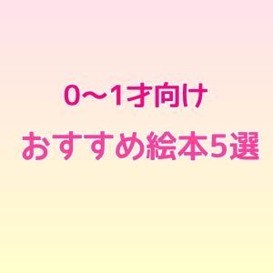 0~1才向け~おすすめ絵本5選~