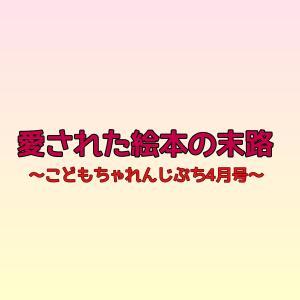 約1ヶ月半使用した結果~こどもちゃれんじぷち4月号の絵本~