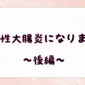 【体験談】コロナ第3波中の虚血性大腸炎【後編】