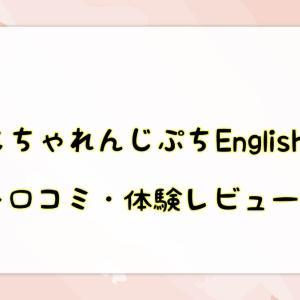 こどもちゃれんじぷちEnglish1月号【口コミ・体験レビュー】