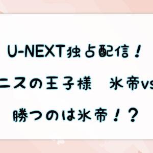 【U-NEXT独占配信!】新テニスの王子様 氷帝vs立海を見届けよう!