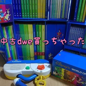 【中古購入】ほぼフルセット!?dwe(ディズニー英語)システムを購入