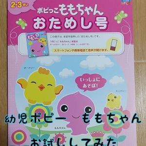 【2・3歳向け】幼児ポピー ポピっこももちゃんを親子でお試し!【口コミ・レビュー】