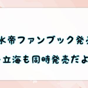 【祝】氷帝学園オフィシャルファンブック CALL発売【立海も同時発売だよ!】