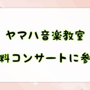 【口コミ・体験】ヤマハ音楽教室春の無料コンサートに参加し、成長を実感!