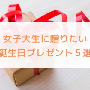 女子大生に贈りたい誕生日プレゼント5選