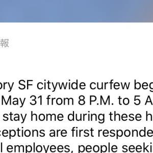 サンフランシスコの現状:デモ、略奪、暴動。。。