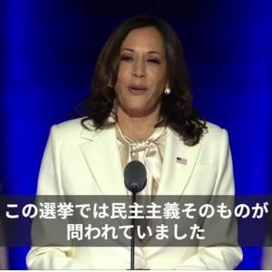 カマラ・ハリス氏のメッセージに胸が熱くなる【米大統領選】