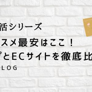 韓国コスメ最安はここ!ショップとECサイトを徹底比較!!