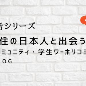 韓国在住の日本人と出会う方法を紹介