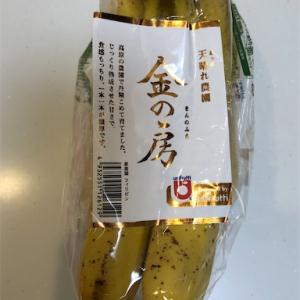 バナナのお高いのを買ってみました!