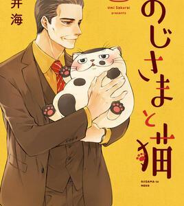 コミック「おじさまと猫」泣きました!