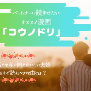 【妊活体験談】夫の意識を変えた「コウノドリ」【オススメ漫画】